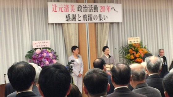 なぜか辻元清美さんの政治活動20周年パーティーに来てます。場違いな私。石川さゆりさんが「辻元さんは政治家になっても顔が変わらないからずっと友達でいられる」とスピーチしてます。
