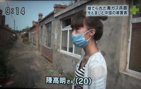10月3日(土)放送の読売テレビ(日本テレビ)「ウェークアップ!ぷらす」で反日虚偽報道! 読売TVに抗議!「日本軍が違法毒ガス兵器を使用」「中国で化学兵器を捨て去った」などと虚偽報道