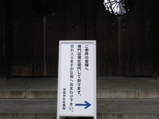 20151123靖国神社で爆発!テロ事件で捜査・トイレ現場に時限式発火装置・頻発する韓国人などによる靖国テロ