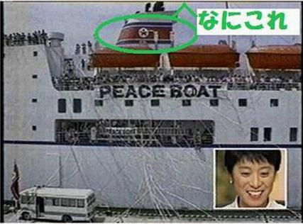 自衛隊に保護を求めたピースボード辻元清美辻元清美や船体に朝鮮総聯の国旗を描くピースボートのドス黒い関係ピースボートは金の流れが不透明なため、NPOとして認定