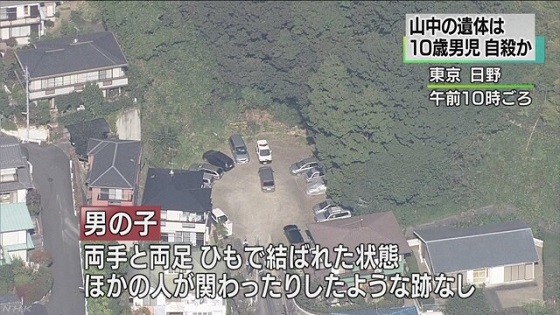 山中の遺体は10歳男児 自殺か