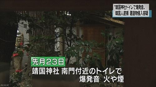 靖国神社で爆発音 韓国人の男を逮捕