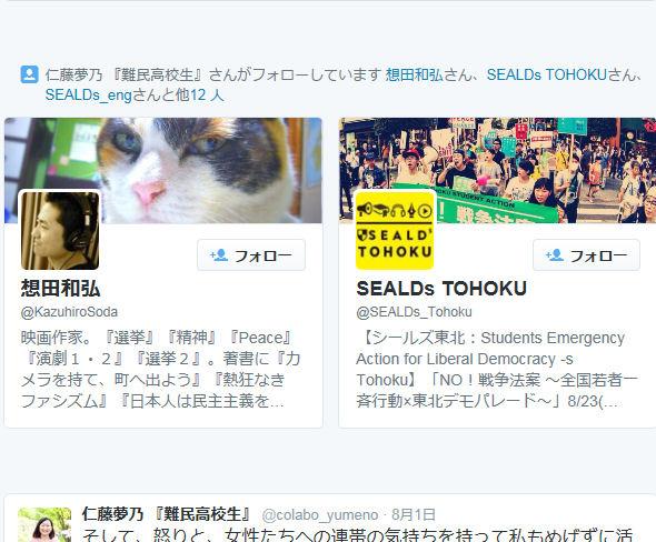 SEALDsや、しばき隊・野間易通とも仲良しの仁藤夢乃
