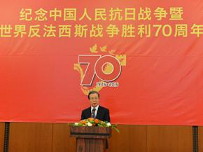 8月31日、駐日中国大使館は中国人民抗日戦争・世界反ファシズム戦争勝利70周年を記念してレセプションを開いた。これには村山富市元首相、公明党の山口那津男代表ら日本各界の人々、各国駐日使節、武官および在