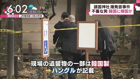 TBS・あさチャン! 『不審な男 韓国に帰国か』