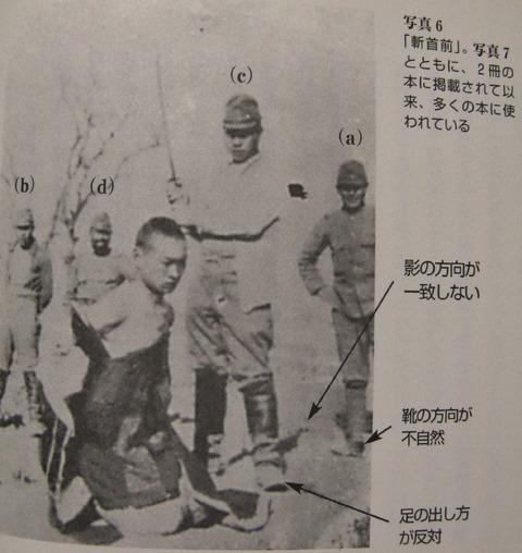 【南京虐殺・写真偽物】斬首前・斬首後 (「南京大虐殺記念館」に展示されている虐殺写真。例えば「日本兵」が、ひざまずいて後ろ手に縛られた支那人の首を刀で斬ろうとしている写真。人物によって影の方向が異なる
