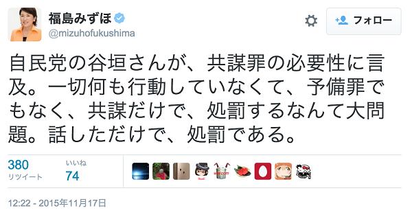 福島みずほ@mizuhofukushima 自民党の谷垣さんが、共謀罪の必要性に言及。一切何も行動していなくて、予備罪でもなく、共謀だけで、処罰するなんて大問題。話しただけで、処罰である。