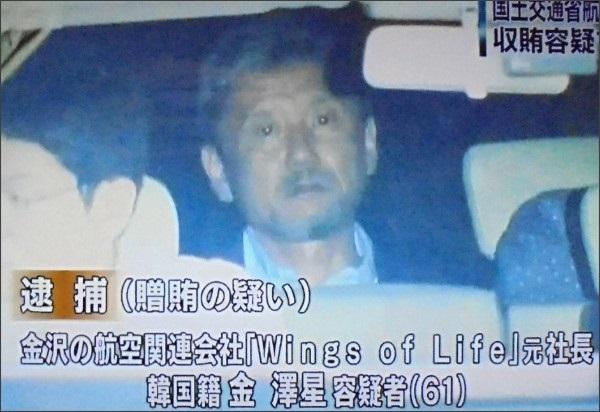 韓国籍の金澤星こと伊集院実と川村竜也  贈収賄容疑で逮捕 TBS