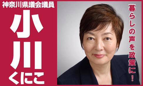 小川久仁子委員は「寄付をする余裕があるなら生活保護を受給する資格はない。