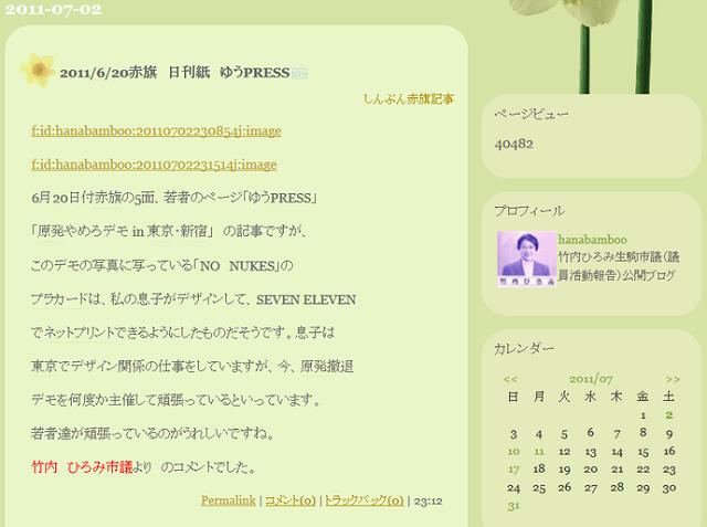 日本共産党の生駒市議会議員・竹内ひろみ「このデモの写真に写っている「NO NUKES」のプラカードは、私の息子がデザインして、SEVEN ELEVENでネットプリントできるようにしたものだそうです。」