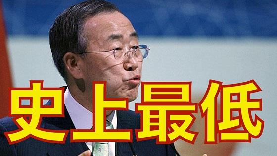 潘基文「国連は中立的な機関ではない」・国連の中立義務違反の常習犯が驚愕の開き直り!脱退すべき