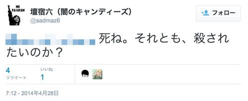 新潟日報社の坂本秀樹=壇宿六(闇のキャンディーズ) 死ね。それとも、殺されたいのか?