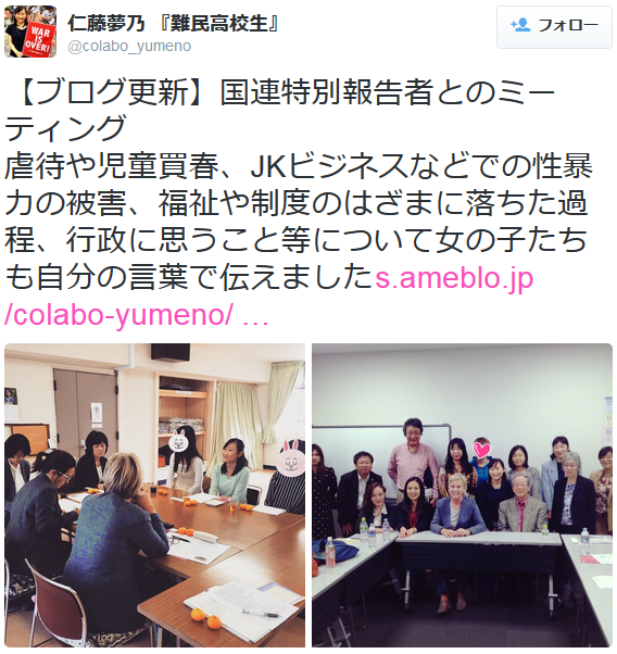 仁藤夢乃 『難民高校生』 今日も国連のミーティングへ女の子と参加。中高生の置かれた現状は、こういう場に集まったり、影響力のある意見書を書く立場にあったりする日本の方にも、特に年配の方々には全然伝わってい