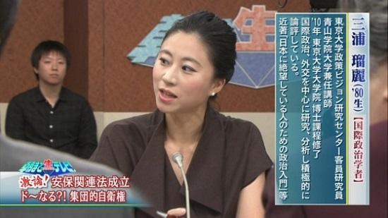 三浦瑠麗(国際政治学者)朝まで生テレビ