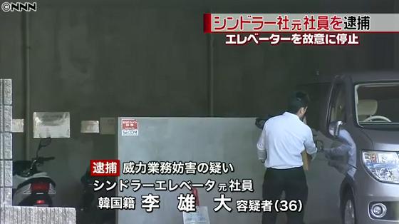 韓国籍の李雄大容疑者(36) 日本テレビ