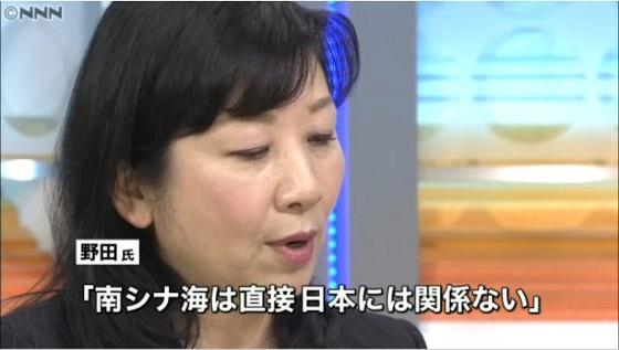 超売国奴の野田聖子「南沙、南シナ海は日本に関係ない」・夫の金文信はアダルト迷惑メールで逮捕!