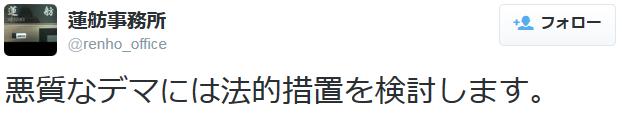 蓮舫議員秘書「悪質なデマには法的措置を検討」 蓮舫氏「デマは政治信条の如何に関わらず慎むべき」