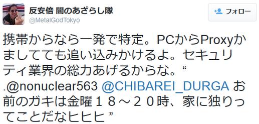 久保田直己「携帯からなら一発で特定。PCからProxyかましてても追い込みかけるよ。セキュリティ業界の総力あげるからな。
