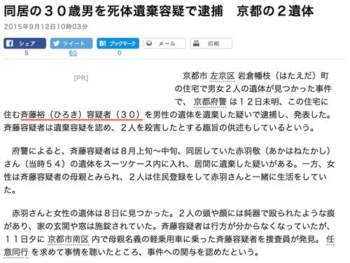 ▼朝日新聞 2015年9月12日10時03分