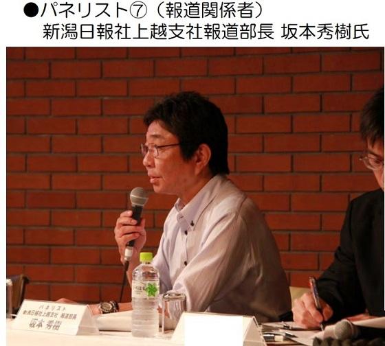 「新潟日報社」上越支部長の坂本秀樹は、脅迫の常習犯であり、「しばき隊」としてデモに参加して日当を受け取っていた!