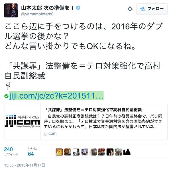 山本太郎 次の準備を!@yamamototaro0 ここら辺に手をつけるのは、2016年のダブル選挙の後かな?どんな言い掛かりでもOKになるね。「共謀罪」法整備を=テロ対策強化で高村自民副総裁