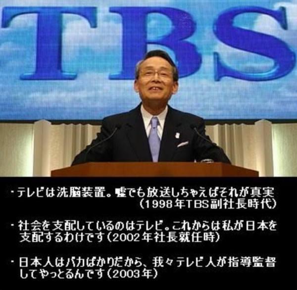 日本民間放送連盟の井上弘会長