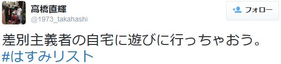 しばき隊の刺青チンピラ高橋直輝=添田充啓が「差別主義者の自宅に遊びに行っちゃおう。調子に乗ってんと〆んぞ」と脅迫!