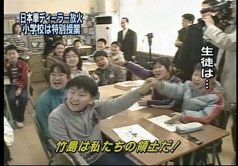 韓国では幼稚園から、長時間かけて竹島を韓国領土だという嘘を教え込む「独島教育」小学校