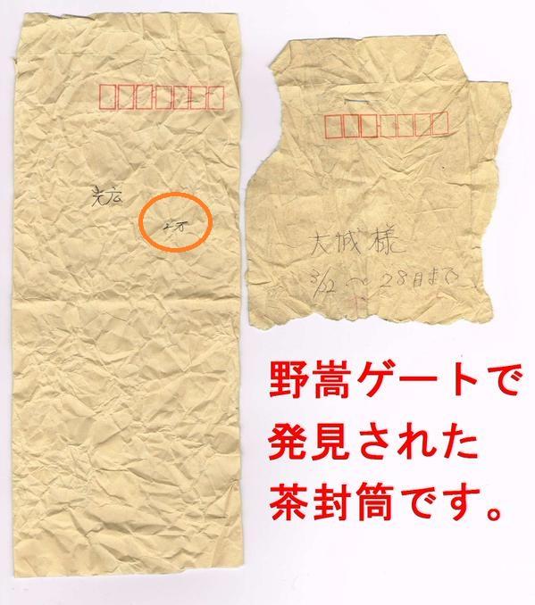 清掃作業中に発見した給料袋。中身を抜いたあとクシャクシャにして現場に遺棄、清掃のボランティアによって発見、確保されました。以前から日当2万円と囁かれていましたが、金額の表示はズバリ2万と書かれています