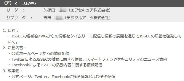 日本スマートフォンセキュリティ協会リーダーの久保田直己「携帯からなら一発で特定。PCからProxyかましてても追い込みかけるよ。セキュリティ業界の総力あげるからな。 」