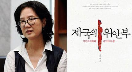ソウル東部地裁民事21部は慰安婦女性9人が世宗大パク・ユハ教授の著書『帝国の慰安婦』に対して出した出版・広告禁止の仮処分申請を一部受け入れた。