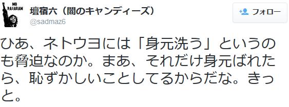補足:壇宿六(闇のキャンディーズ)=「新潟日報社」上越支部長の坂本秀樹