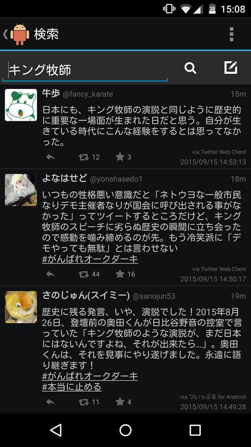 なお、ツイッタラー民曰く、奥田くんは現代のキング牧師