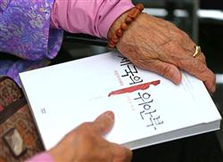 韓国の検察が起訴した朴氏の著書「帝国の慰安婦」(聯合=共同)