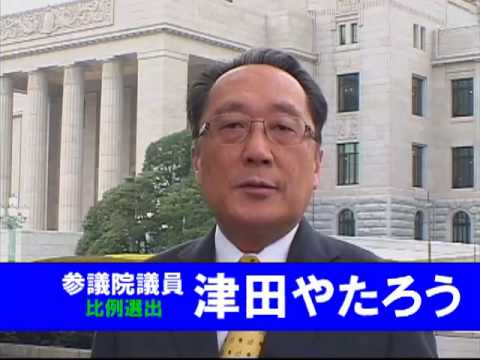 民主党の津田弥太郎参院議員