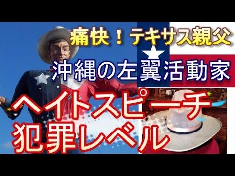 【痛快!テキサス親父】沖縄の左翼活動家のヘイトスピーチ 米兵家族への攻撃は犯罪レベル