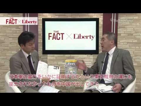 【スクープ!】これがユネスコ記憶遺産登録申請資料だ! ①「南京大虐殺」編【THE FACT×The Liberty】