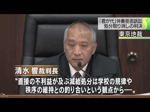 君が代伴奏拒否訴訟 処分取り消しの判決東京地方裁判所の清水響裁判長