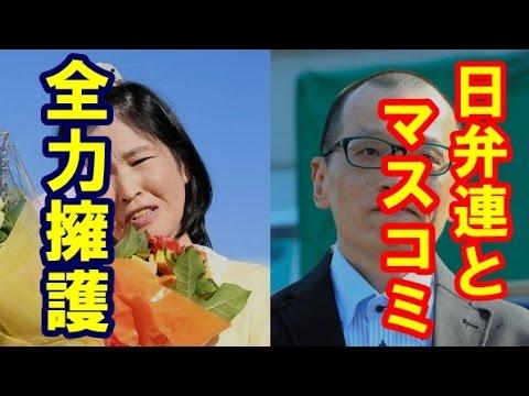 【東住吉事件】朴龍晧・青木恵子釈放。報道されない事実多数!!本当に冤罪か?