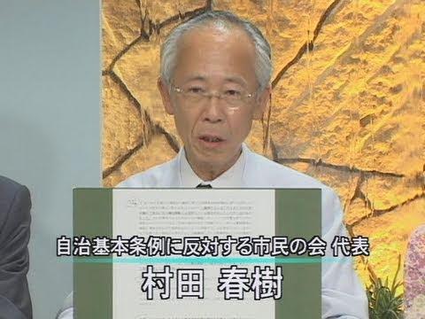【村田春樹】日本解体の策謀「自治基本条例」を阻止せよ