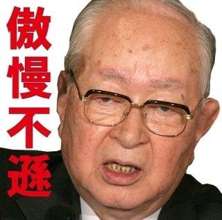 渡辺恒雄  靖国神社 支那の犬 中国