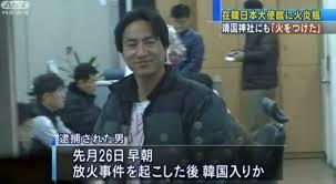平成23年(2011年)12月26日に靖国神社の神門が放火された事件の犯人は朝鮮系支那人の男で、ソウルの日本大使館にも火炎瓶を投げつけたために、韓国で逮捕された。