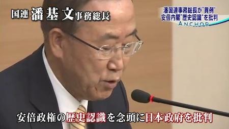 国連事務総長様も日本の右傾化を心配しているぞ!」と安倍政権批判