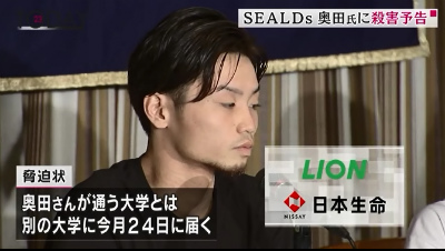 安保法反対の「SEALDs」奥田氏に殺害予告