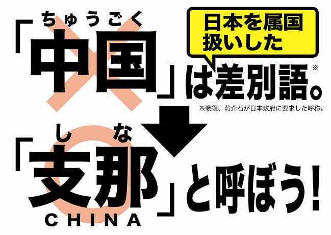 支那呼称問題・「中華」「中国」は差別語、「支那」「シナ」が正しい・「支那」は世界の共通語・「中華主義」と「華夷秩序」は差別文明観