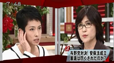 9月20日フジテレビ「新報道2001」津田弥太郎の暴行事件・稲田vs蓮舫