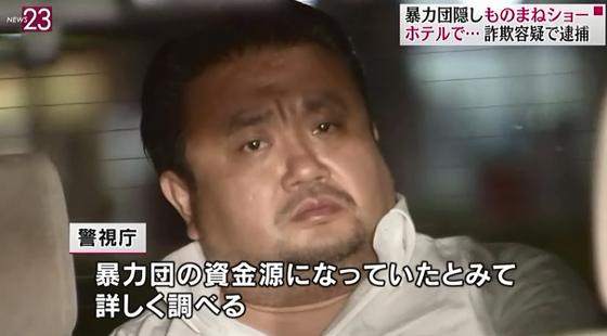 逮捕されたのは稲川会系暴力団幹部、崔慶一容疑者ら4人で