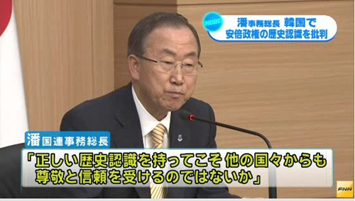 2013年8月26日、韓国で潘基文事務総長は、安倍晋三首相に「日本の政治指導者は極めて深く自らを省みて、国際的な未来を見通すビジョンが必要だ」「正しい歴史認識を持ってこそ、他の国々から尊敬と信頼を受け