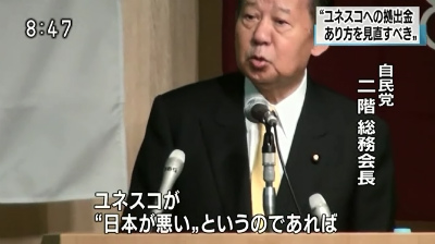 NHK二階氏 ユネスコへの拠出金見直すべき