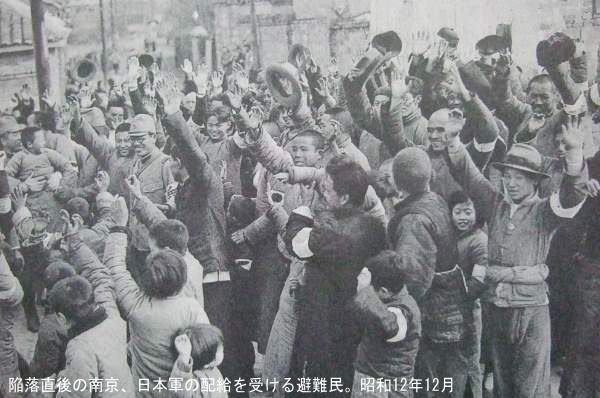 陥落直後の南京、日本軍の配給を受ける避難民。昭和12年12月
